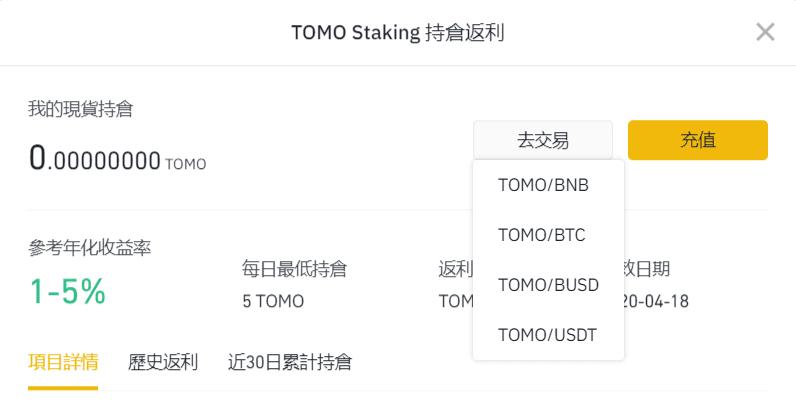 在「交易」功能,你會看到有四種方式可以買到 TOMO,分別是用 BNB, BTC, BUSD, USDT 來購買。