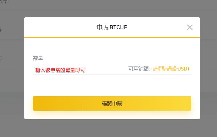 申購 BTCUP 流程