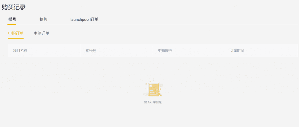 在「搖號」下方可以查看正在申購的項目,如果有中籤則可以查看中籤訂單。